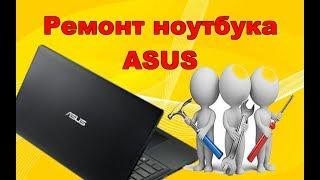 Ремонт ноутбука ASUS (X550we). Ремонт после др. сервиса.