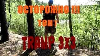 видео Тент 4*6м Talberg