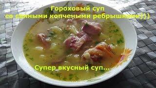 Гороховый суп с копчеными свиными ребрышками)))