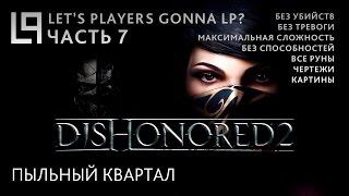 Dishonored 2 (без убийств) | Часть 7 - Пыльный квартал