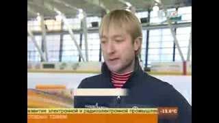 Евгений Плющенко: удивлять не собираюсь (20.12.2012, 100TV)