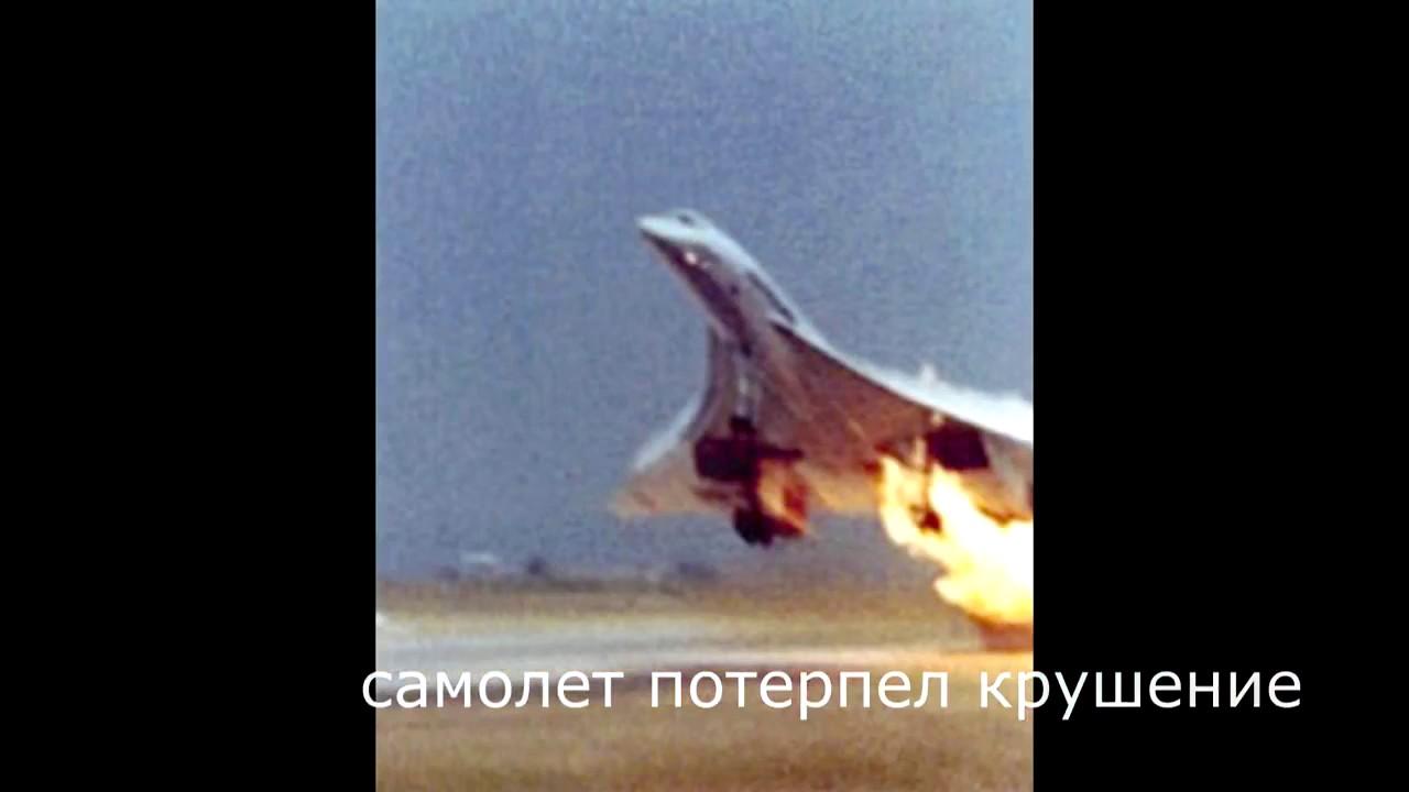 Air Crash. Air France 4590. 25 июля 2000 г. Concorde: Up In Flames