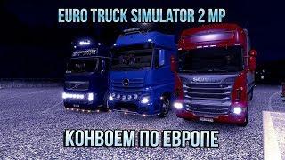 Конвой  [ETS 2 MP]// Euro Truck Simulator 2.  #15 (руль logitech g29)