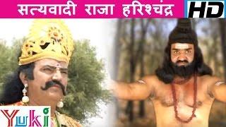सत्यवादी राजा हरिश्चंद्र | Satyavadi Raja Harishchandra Ki Katha | Rajasthani Devotional