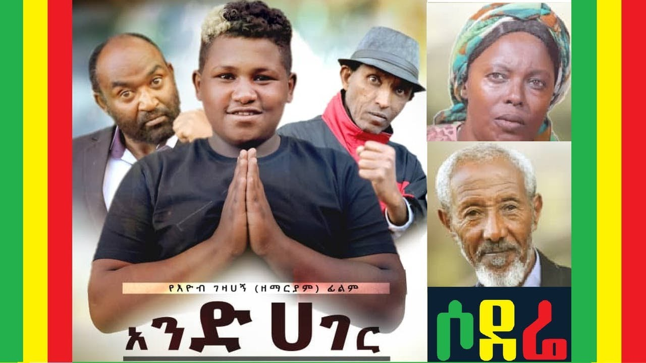 Download አንድ ሀገር ሙሉ ፊልም And Hager full Ethiopian movie 2020