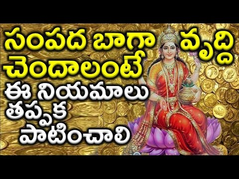 How To Become a Rich in Telugu