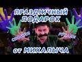 Поделки - Праздничный подарок от Михалыча своими руками | Специально к 8 марта!⚘