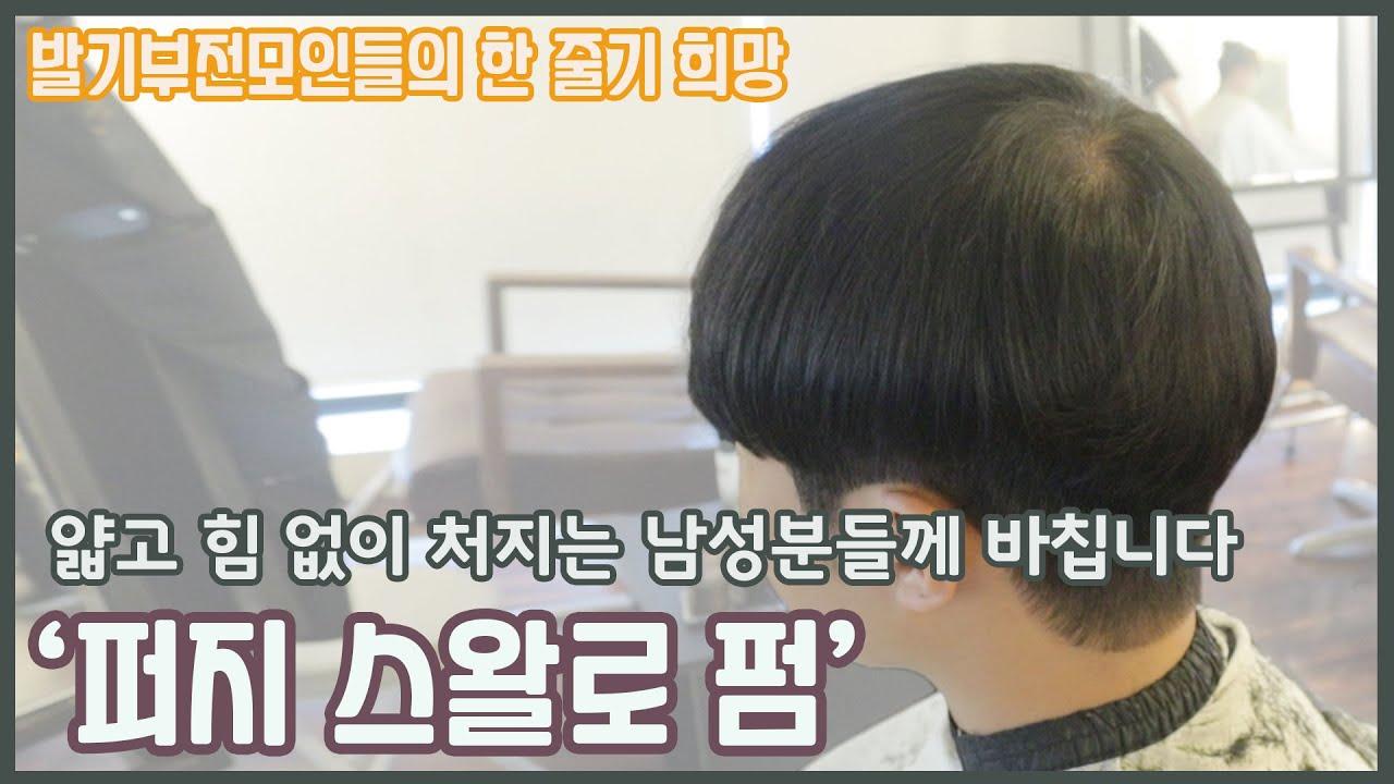 [예쁜 남자 머리] 가라앉는 머리에 퍼지 펌 추천하는 이유