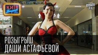 Розыгрыш Даши Астафьевой | Вечерний Киев 2014