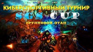🔥 SGS Cup ➽ StarCraft II | Групповой этап | Группа А