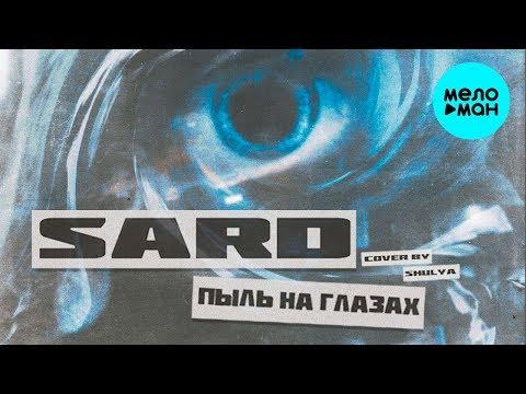 SARD - Пыль на глазах Single