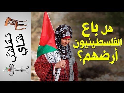 {تعاشب شاي}(224) هل باع الفلسطينيون أرضهم؟