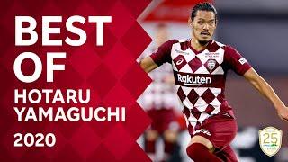 【Best of HOTARU YAMAGUCHI】山口蛍[2020プレー集]