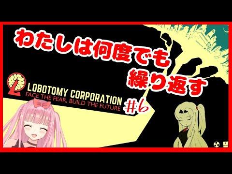 【lobotomy corporation #6】二週目、新顔がたくさん……魔法少女じゃねーか!!【VTuber】