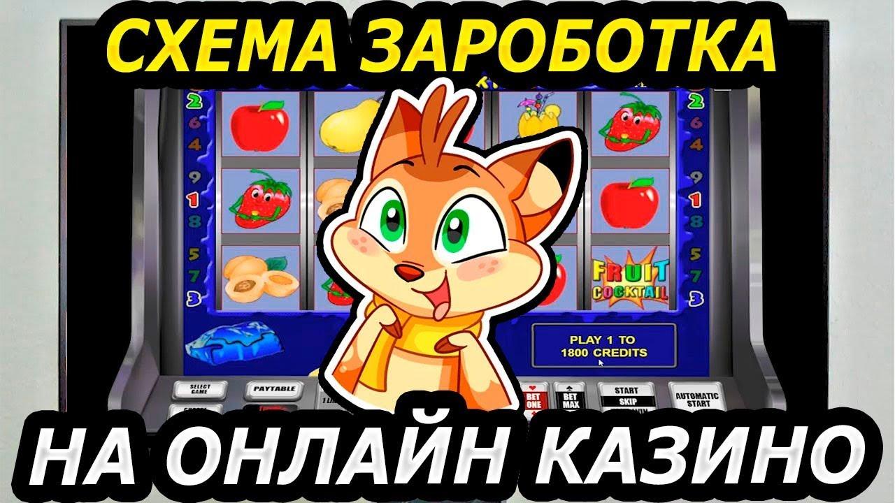 Рулетка - одна из самых непредсказуемых игр в онлайн казино.Однако, владея знаниями о схемах выигрыша в рулетку, можно значительно увеличить свои шансы на победу.Оценки: 1.