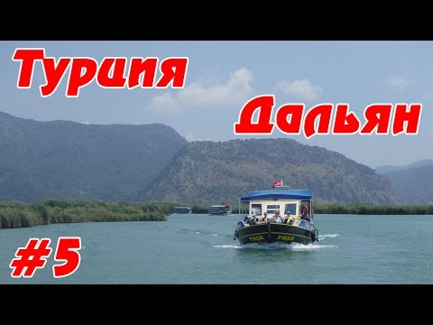 Турция - Дальян (экскурсия с Азиатскими пейзажами)