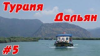Турция - Дальян (экскурсия с Азиатскими пейзажами)(Экскурсия на Дальян в Турции – река, похожая видами на Юго-Восточные страны. Сразу вспоминается Таиланд,..., 2015-07-23T11:00:02.000Z)