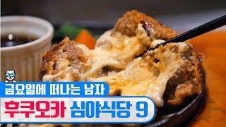 [금요일에 떠나는 남자] 일본 후쿠오카 심야식당 9
