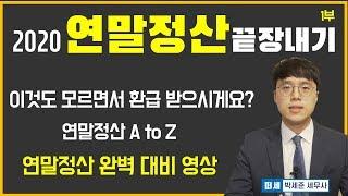 [2020 연말정산 끝장내기] 1부 - 연말정산이란? - (연말정산 개념, 원천징수,  근로소득자 세금신고, 연말정산 하는법)