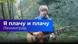 Nau\m/ - ЛЕНИНГРАД - Я плачу и плачу (Кавер под гитару)