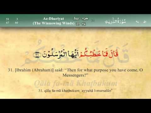 051   Surah Az Dhariyat by Mishary Al Afasy (iRecite)