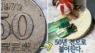 50원 동전 50년 전으로 되돌리기