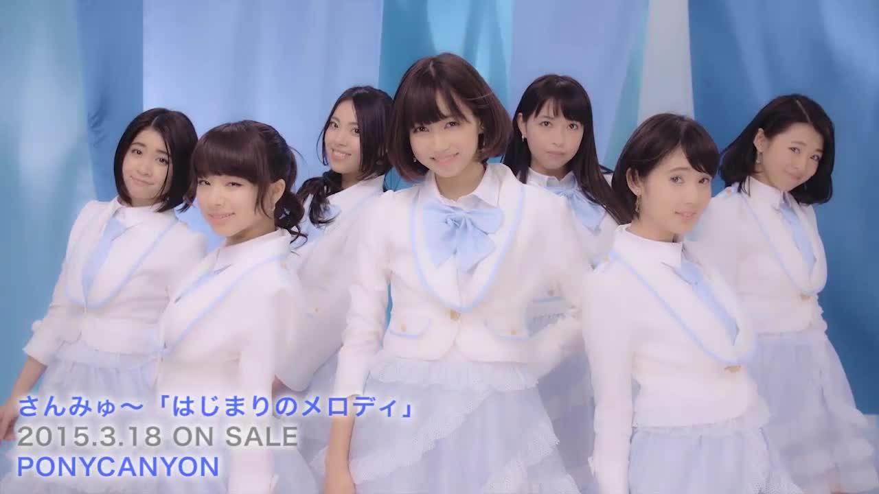 【さんみゅ〜】8th Single「はじまりのメロディ」[Short Ver.]【MV】