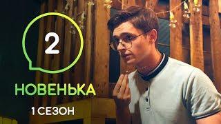 Сериал Новенькая. Серия 2 | МОЛОДЕЖНАЯ МЕЛОДРАМА 2019