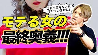 【モテる女】美人じゃなくても効果アリ!!!モテる女の神業テクニック6選【超強力】
