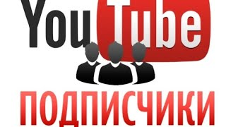 Разоблачение приложений накрутка подписчиков/Как накрутить подписчиков на ютубе