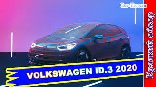 Авто обзор - Volkswagen ID.3 2020 – Первенец Электрического Семейства ID