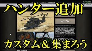 GTA5 ついにハンターが追加 カスタム&集まって一斉射撃してみよう thumbnail