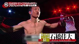 開催が迫る修斗秋のビッグマッチ「10.15 プロフェッショナル修斗・舞浜...