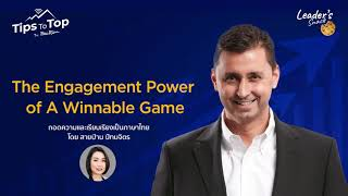 The Engagement Power of A Winnable Game - Leader's Snack EP.39 | Tips To Top