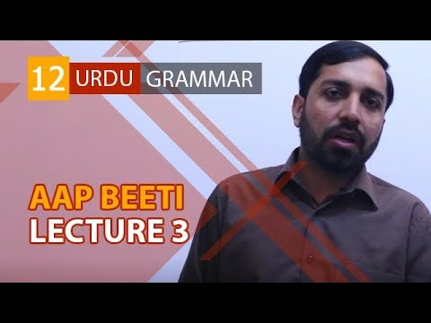 Aap Beeti 2nd year Urdu book 2 Urdu online Video lecture