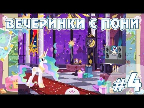 Вечеринки с пони - #4 - игра My Little Pony Friendship Celebration
