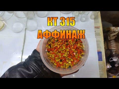 Аффинаж КТ 315