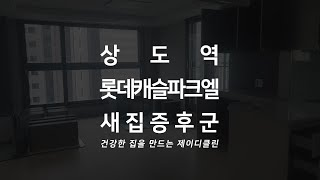 상도역 롯데캐슬파크엘 새집증후군 제거시공