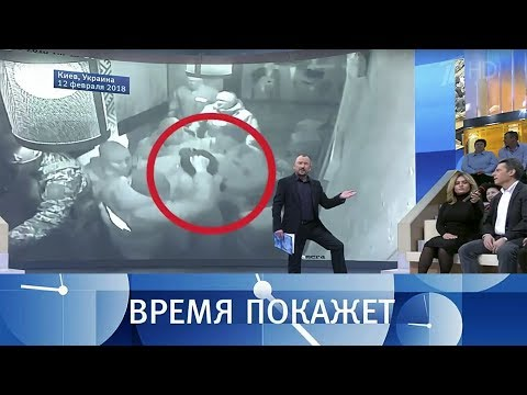 Саакашвили: снова в Польше. Время покажет. Выпуск от 13.02.2018 - Смотреть видео онлайн