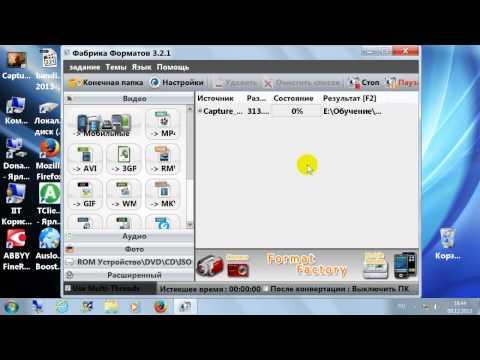 Как конвертировать видео / Бесплатная программа Format Factory