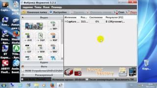 Как конвертировать видео / Бесплатная программа Format Factory(Ссылка для скачивания программы с официального сайта: http://www.pcfreetime.com/, 2013-12-11T09:39:30.000Z)