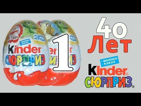 Kinder Сюрприз [40 лет Киндеру] #1 Юбилейная серия