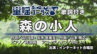 森の小人【童謡コーラス♪】インターネット合唱団 歌詞付き