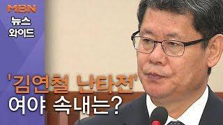 [백운기의 뉴스와이드] 후보자마다 빠지지 않는 '부동산 의혹'?…'김연철 난타전' 여야 속내는?