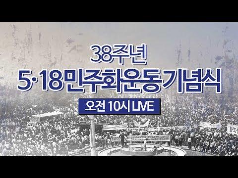 [38주년 5.18 광주민주화운동 기념식 생중계]