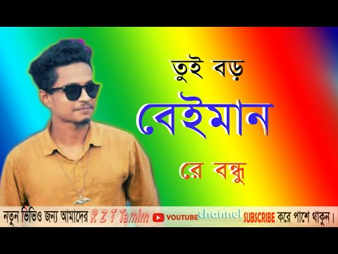 Tui Boro Beiman Re Bondhu | Samz Vai | Bangla New Song 2021 -R Z T TAMIM