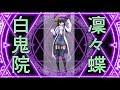 妖狐×僕SS 白鬼院凜々蝶 白衣フィギュアVS油圧プレス機 /Inu X Boku SS Shirakiin Ririchiyo Figure VS Hydraulic press machine