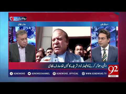 Arif Nizami's Views On Whether Nawaz Sharif Going To Jail !!!