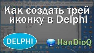 Создание трей иконки Delphi | уроки Delphi