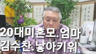 20세.미혼모.엄마 김수찬.낳아키워 가수.김수찬#인천작…